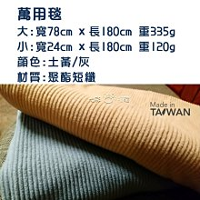 [台灣製]萬用毯/車上毯/小被被/午睡毯/外出毯/打坐毯