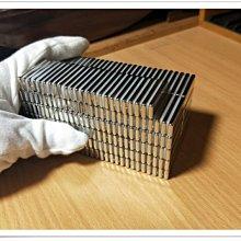 方形釹鐵硼磁鐵-30mmx10mmx3mm--開發五金商品好幫手
