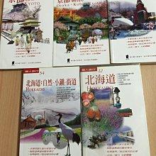 ☆kinki小舖☆~北海道:自然.小鎮.街道 作者:魏國安 出版社:太雅 -自有書