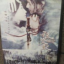 【狼災記】小田切讓 /MaggieQ /庹宗華~DVD