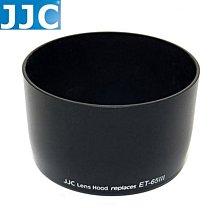 又敗家@JJC副廠遮光罩EF 135mm F2.8相容Canon原廠遮光罩ET-65III遮光罩with Soft focus原廠Canon lens hood
