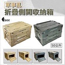 SOF限定版 軍事風折疊側開收納箱 〈50L/軍綠/沙漠色〉摺疊箱 裝備箱《EcoCamp艾科戶外》