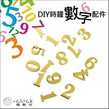 【鐘點站】DIY 時鐘 掛鐘 鐘面零配件 阿拉伯數字 金色塑膠片(數字1~12)