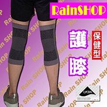 Rain SHOP健康襪館*正品Rain-360Den護膝.運動 壓縮腿套 保護膝關節 美腿襪 壓力襪 萊卡 現貨台灣製