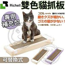 【🐱🐶培菓寵物48H出貨🐰🐹】日本Richell》ID56251/53繽紛雙色可換式貓抓板補充包 特價159元