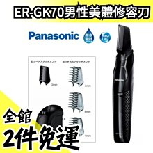 日本 空運 國際牌 Panasonic ER-GK70 充電式 男性美體修容刀 除毛刀 毛髮修剪【水貨碼頭】