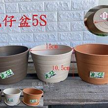 【園藝城堡】瓦仔盆 5S 仿陶素燒盆 仿瓷特殊造型花盆 花盆 塑膠盆