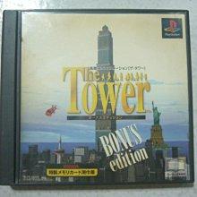 【~嘟嘟電玩屋~】PS 日版光碟 ~ 模擬大樓 獎金版 The Tower:Bonus Edition