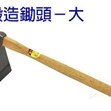 *滿699免運*【IC004】中型大鋤頭 堅固耐用/ 鍛造鋤頭-大  【園丁花圃】