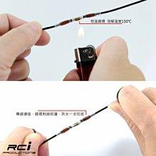 熱縮套 熱縮管 免焊錫 免烙鐵 熱縮低溫錫 DIY神器 免焊神器 電工配件