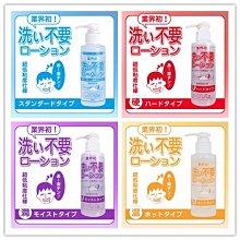 日本Rends*免洗超低黏潤滑液-標準(145ml)洗い不要 免清洗潤滑液 水性潤滑液 潤滑液 按摩潤滑液