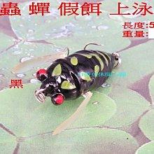 (訂單滿500超取免運費) 白帶魚休閒小鋪 T-017-21 黑  蟬 昆蟲 假餌 各種 路亞 假餌 擬餌