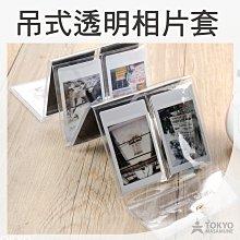 【東京正宗】 珠鍊 吊式 透明 相片套 吊卡 可展示10張美美照片唷