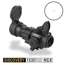 【WKT】DISCOVERY 發現者 1x35RGD 內紅點瞄準鏡-DI1022