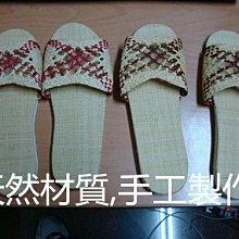 **榮斌商行**(網路最低價)拉菲草室內拖鞋(台灣製造)