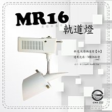 MR16 斜尾火箭軌道燈-不含燈泡及變壓器185元/另外加購MR16燈泡90元!不組裝!商空、居家必備燈款【摩燈概念坊】