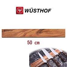 德國 Wusthof  三叉牌 50cm 磁力條 吸刀架 磁性刀架 廚具掛架 磁力刀條  磁力棒 磁性木條 磁力刀架