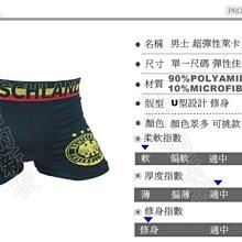 D005 凱諾的新衣 超彈性萊卡棉男生內褲 男內褲  平角 三角 四角 世界盃足球