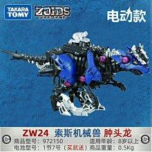 【新品上市】TOMY多美卡ZOIDS索斯獸機械獸電動拼裝可動模型ZW24腫頭龍男玩具