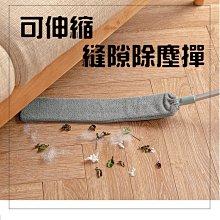 床底灰塵刷 KG163 家用打掃衛生工具 可伸縮加長 除塵撣 縫隙 懶人床底清掃神器 除塵掃灰縫隙 清潔撣子