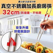 現貨【滿額免運】韓國進口 真空不銹鋼加長料理筷 油炸筷