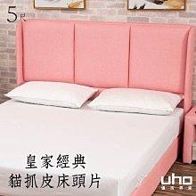 床頭片【UHO】皇家經典貓抓皮床頭片-5尺雙人