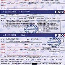 【高雄上品隔熱紙】FSK冰鑽 F30時尚灰(前擋專用-高隱密不擋訊號)~~冰鑽前擋F45新發售