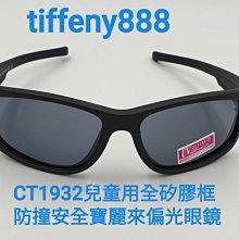 兒童寶麗來偏光鏡兒童太陽眼鏡全矽膠框防撞安全眼鏡美國寶麗來polarized偏光鏡片通過CE檢驗