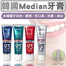 [居家好物]韓國Median牙膏 93%強效淨白去垢牙膏 150g 防護抗菌  台灣公司附發票 現貨供應中【AW030】