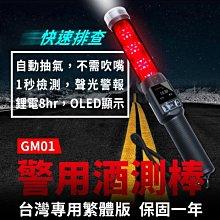 【傻瓜批發】(GM-01)警用酒測棒 酒精測試儀 自動抽氣快速篩檢 指揮棒 手電筒口哨 酒測器 酒測儀 板橋現貨