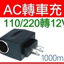 【傻瓜批發】(CH-01)AC轉車充 220V 110V轉12V1A 12W小功率 車用電源轉換器 GPS 行車記錄器