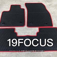 福特FORD FOCUS MK4 歐式汽車橡膠腳踏墊 天然環保橡膠材質、防水耐熱耐磨 SGS無毒報告