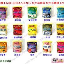 【現貨】美國California Scents 加州淨香草 加州芳香膠(126g)附旋蓋(15款可挑)K-20-3