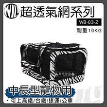 寵物外出籠【WILL】WB加大款 極透氣款外出包 寵物推車 硬底設計 WB-03 willamazing 斑馬紋