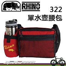【速度公園】RHINO 犀牛 322 高級單水壼腰包 可放水壺、方便拿取 多種收納口袋,腰圍包 單肩包 郊遊 登山 露營