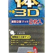小郭水族-日本 KOTOBUKI【波型 3D立體棉 60cm (2片裝) 】上部過濾 專用 過濾槽 白棉 生化棉 參考