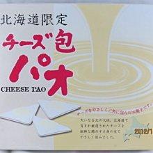 *日式雜貨館*北海道限定 香濃可口 起司餃子 起司水餃 起司鱈魚餃 日本代購
