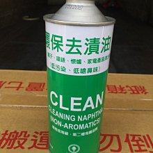 【中油CPC-國光牌】環保去漬油、0.5公升/罐、24罐/箱裝【單買區】