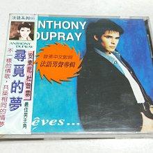 昀嫣音樂(CD144) 法語系列(16) 安東尼 杜普雷 ANTOHONY DUPRAY  尋覓的夢 保存如圖 售出不退