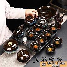窯變茶具套裝家用天目釉建盞陶瓷整套鈞窯茶壺茶杯功夫茶具茶組丸子妹妹7002
