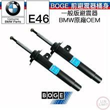 BMW E46 前 避震器 桶身 一般版 BOGE OEM 林極限雙B 32-X09-A 32-X10-A