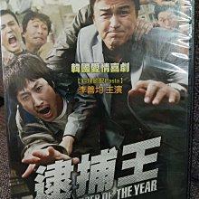 【逮捕王】李善均~DVD
