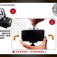 小齊的家 三星SAMSUNG 6吋 6.3吋 手機 自拍 縮時攝影 拍照 固定夾 手機夾 固定夾 轉接架(中)