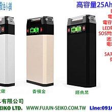 【羅伯小舖】電動捲線器 高容量25Ah鋰電池