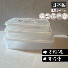 (2.6L)薄型保鮮盒 扁型保鮮盒 日本製 肉片分裝 肉類冷凍保鮮 保存盒 分裝盒 寬型保存盒 好市多肉類分裝