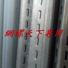 網螺天下※熱浸鍍鋅角鐵、熱浸鋅沖孔角鐵40*40*2.5mm『無』孔『台灣製造』每支3米(10尺)長/支,220元/支