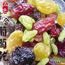 【五色綜合葡萄乾】《EMMA易買健康堅果》集合所有超正的葡萄乾~好吃~好看~又好方便!!