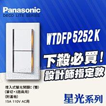【附發票】Panasonic國際牌開關插座 星光WTDFP5252K 螢光雙切開關 附蓋板 另售中一電工熊貓 月光