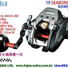 【羅伯小舖】電動捲線器Daiwa SEABORG 200JL 附贈免費A級保養一次