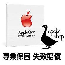 一年內皆可註冊 15吋 盒裝版 阿婆K鵝 現貨 蘋果保固 延長保固 Applecare 蘋果 13 Mac Macpro